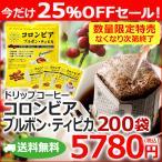 送料無料(数量限定特売)ドリップコーヒー コロンビア10g×200袋(珈琲/コーヒー/ドリップバッグ)