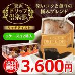 (1ケース)送料無料 カップオンドリップコーヒー 贅沢リッチテイスト5P×12箱入