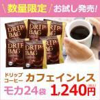 ドリップバッグ カフェインレスモカ(9g×24袋) (ドリップ 珈琲 デカフェ)