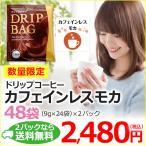 コーヒー ドリップコーヒー カフェインレスコーヒー モカ 48袋 (9g×24袋×2パック) (デカフェ)