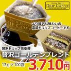 贅沢ゴールデンブレンドドリップコーヒー12g×100P