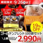 (特売)ドリップコーヒー 贅沢ゴールデンブレンド100P(贅沢ドリップ倶楽部 珈琲 コーヒー)