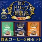 送料無料/高級ドリップコーヒー3種ギフト(ZD-30)