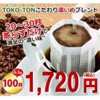 ドリップコーヒー TOKO-TONこだわり濃いめブレンド100袋(とことん コーヒー 珈琲)