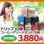 送料無料 ドリップコーヒー10種バラエティセットP(珈琲 コーヒー)