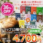 ドリップコーヒー/13種セット(計130袋入)   (珈琲 コーヒー)