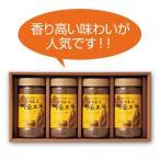 送料無料/珈琲専門店のインスタントコーヒーギフト(KSi-30)