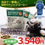 【送料無料】ドリップコーヒー マグドリップ 12g×100袋 (珈琲 濃いコーヒー マグカップ用コーヒーアイスコーヒー)