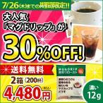 2箱セットなら送料無料(特売)ドリップコーヒー マグドリップ100袋×2箱(珈琲 アイスコーヒー ドリップバッグ)