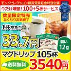 (特売) コーヒー ドリップコーヒー マグドリップ 12g×105杯 (珈琲 アイスコーヒー ドリップバッグ)