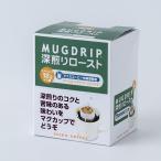 ドリップコーヒー マグドリップ10袋箱入 (コーヒー 珈琲)