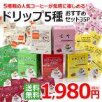【送料無料】ドリップコーヒー おすすめ5種セット (10杯×5種 計50袋入) (珈琲 コーヒーアソート)