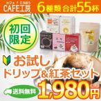 送料無料  初回限定 ドリップコーヒーお試しセット (珈琲 コーヒー)