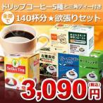ドリップコーヒー5種と三角ティー付き全部で140杯分 欲張りセット