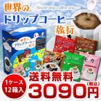 送料無料 (1ケース) 世界のドリップコーヒー旅行5P(12箱入)(コーヒー 珈琲)