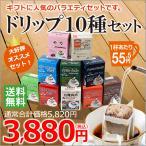 送料無料 ドリップコーヒーギフト 10種バラエティセット