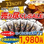 (送料無料)アイスコーヒー売り尽くしおまかせ6本セット(リキッドアイスコーヒー)