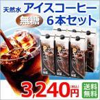 (全国送料無料)無糖6本セット(天然水アイスコーヒー無糖1000ml×6本)KL-30 常温保存可能(リキッド アイスコーヒー)