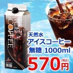 (単品)無糖天然水アイスコーヒー1000ml  常温保存可能(リキッド アイスコーヒー)