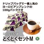 レギュラーコーヒー とくとくセットM(ヨーロピアンブレンド) (コーヒー 珈琲)
