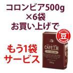 レギュラーコーヒー/豆/コロンビア100%/合計3.5kgセット