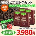 レギュラーコーヒー コロンビア500g6袋+1袋サービス
