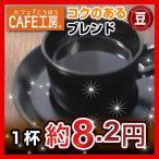 レギュラーコーヒー/ コクのあるブレンド(豆)500g×7個=3.5kg (コーヒー 珈琲)