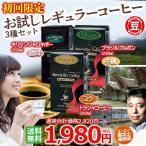 送料無料 初回限定 お試し1980円 レギュラーコーヒー3種セット(豆)750g
