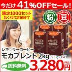 送料無料 レギュラーコーヒー モカブレンド500g×4個 コーヒー 珈琲