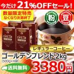 送料無料(粉)レギュラーコーヒー ゴールデンブレンド500g×4個(コーヒー 珈琲)