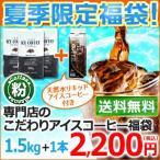 (送料無料)(粉)レギュラー 専門店のこだわりアイスコーヒー福袋(粉1.5kg+リキッド1本)(珈琲 コーヒー)