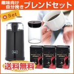 Yahoo!カフェ工房Yahoo!店送料無料 自分挽き・ブレンドセット(ミル/コーヒー豆3種/キャニスター)