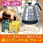ハリオ V60細口パワーケトルヴォーノ(電気ケトル)(こだわりドリップコーヒー20杯プレゼント!)