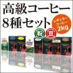 レギュラーコーヒー/高級コーヒー8種セット2kg(粉)