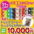 ドリップコーヒーたっぷり360袋セットラカンカピーナッツ付 (珈琲 コーヒー ドリップ)