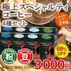 レギュラーコーヒー 極上コーヒーセット2kg(粉・中挽き)赤字覚悟の出血大サービス福袋(珈琲 コーヒー)