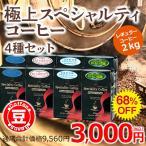 レギュラーコーヒー 極上コーヒーセット2kg(豆のまま)赤字覚悟の出血大サービス福袋(珈琲 コーヒー)