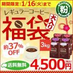 (送料無料)レギュラーコーヒー大入り福袋3kg (粉) (広島発コーヒー通販カフェ工房)