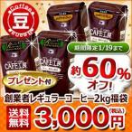 (送料無料)レギュラーコーヒー2kg 創業者が考えた珈琲福袋(豆) 更にプレゼント付き