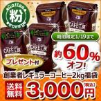 (送料無料)レギュラーコーヒー2kg 創業者の珈琲福袋(粉)更にプレゼント付き