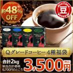 (今だけ送料無料)レギュラーコーヒー/Qグレードコーヒー4種2kg福袋(豆)(珈琲 コーヒー スペシャルティコーヒー)