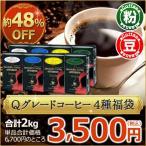 (今だけ送料無料)レギュラーコーヒー/Qグレードコーヒー4種2kg福袋(粉)(珈琲 コーヒー スペシャルティコーヒー)