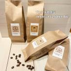 セール 自家焙煎 珈琲 豆 粉  人気 お買得 ブレンド コーヒー セット (250g×4種類) 1kg ポイント10倍