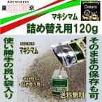 マキシマム詰め替え用120g×1袋 送料無料