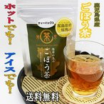 ごぼう茶 ティーバック入り1.5g×10包 ×4袋 鹿児島県産 送料無料