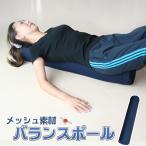 バランスポールで⇒⇒寝転がりダイエット! 通気性の優等生はメッシュ素材。【スレンダーポール】【ヨガポール】