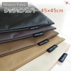 """A Simple Leather"" クッションカバー 【Modern Fabric】 45x45cm"