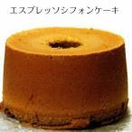 【ハロウィン】【バースデー】エスプレッソシフォンケーキ
