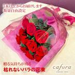 記念日 お祝い 誕生日 プロポーズにも プリザーブドフラワーの花束