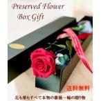 プリザーブドフラワー バラ1輪 ボックス プレゼント お祝いギフト